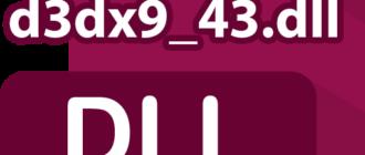 Иконка d3dx9_43.dl