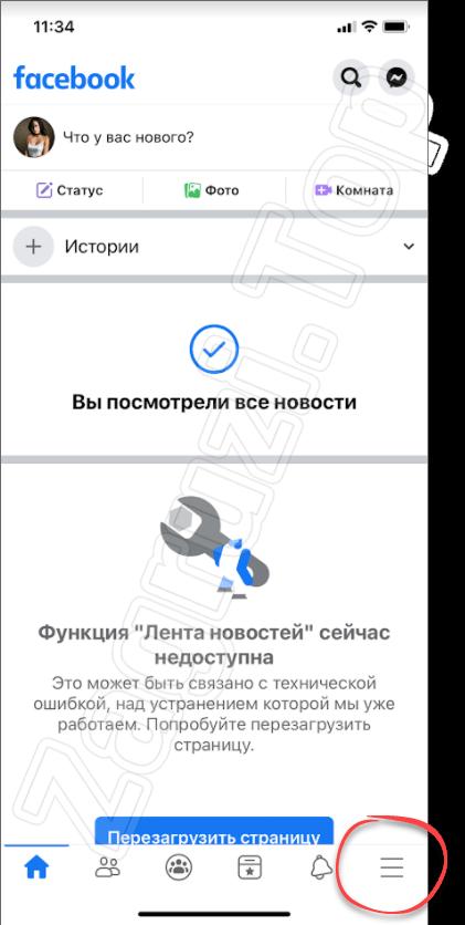 Кнопка меню в приложении Facebook для iPhone
