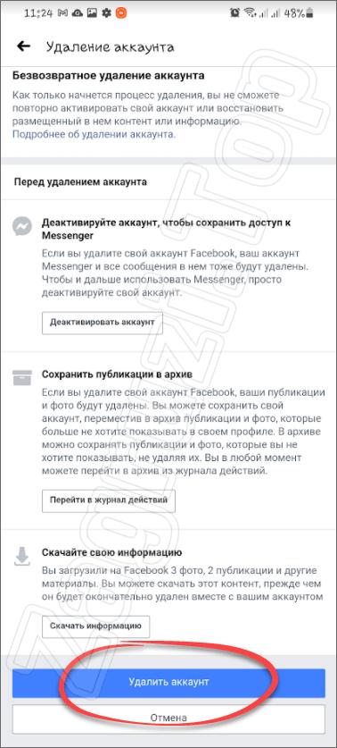 Кнопка удаления аккаунта Facebook в Android-приложении