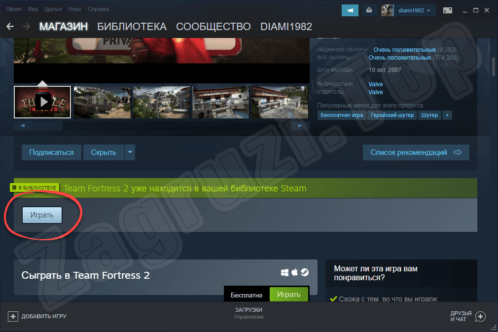 Кнопка установки игры в Steam