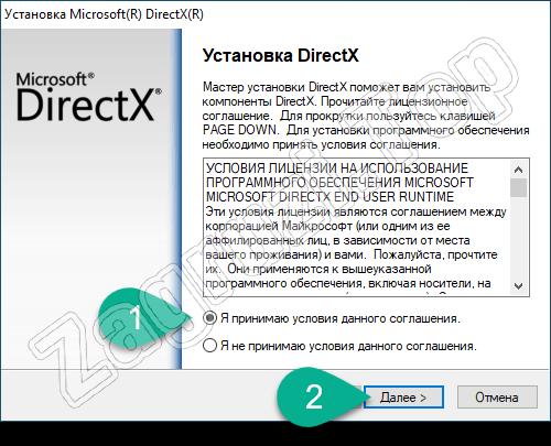 Лицензионное соглашение при установке DirectX
