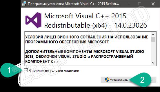 Начало установки msvcp140.dll вместе с библиотекой Visual C 2015