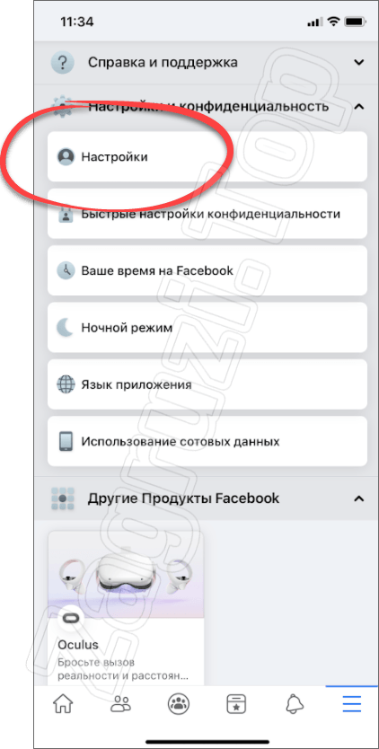 Настройки в приложении Facebook для iPhone