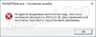 Ошибка d3dx9_43.dl