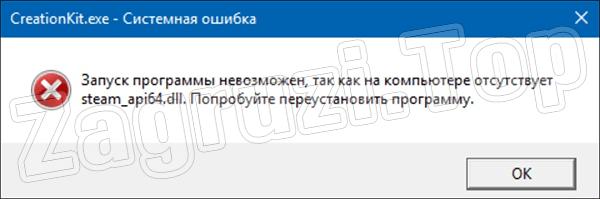 Ошибка steam_api.dll