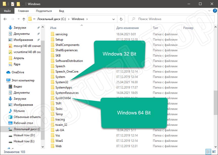 Папки для копирования msvcp140.dll в Windows