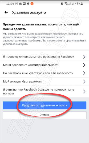 Подтверждение удаления аккаунта Facebook в приложении для Android