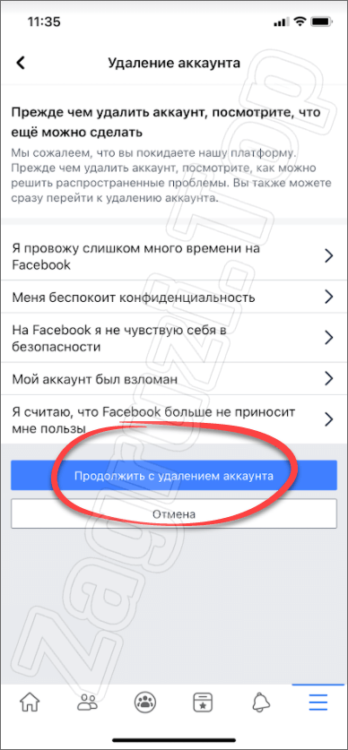 Подтверждение удаления учетной записи в приложении Facebook для iPhone