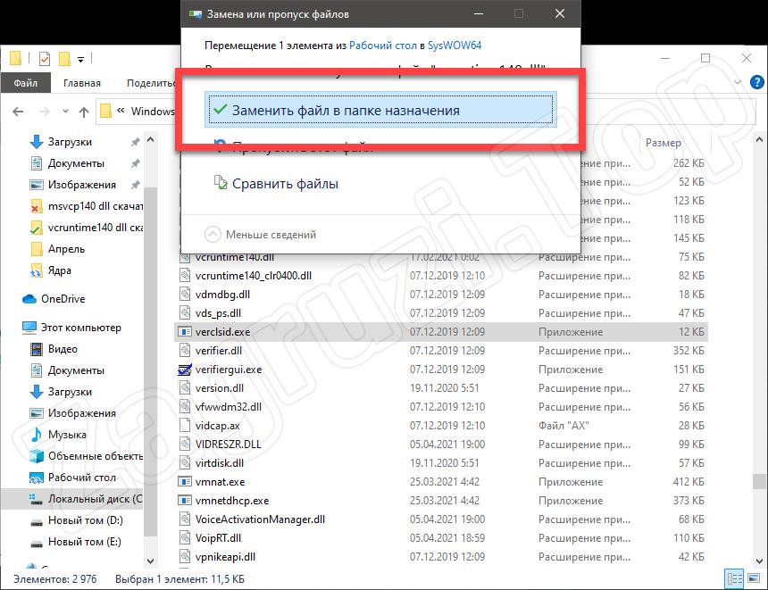 Подтверждение замены уже существующего файла vcruntime140.dll