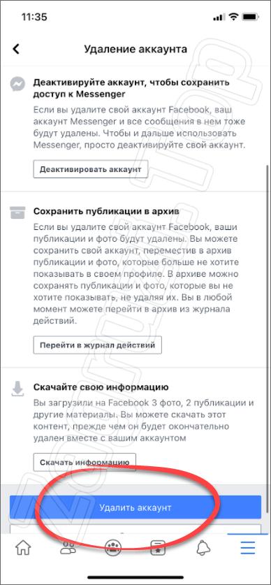 Последний этап удаления аккаунта в приложении Facebook для iPhone
