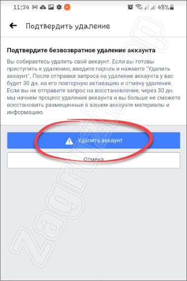 Последний шаг удаления аккаунта на Facebook через приложение для Android