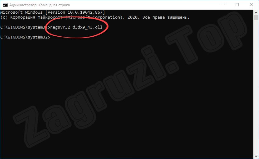 Регистрация d3dx9_43.dll в системе
