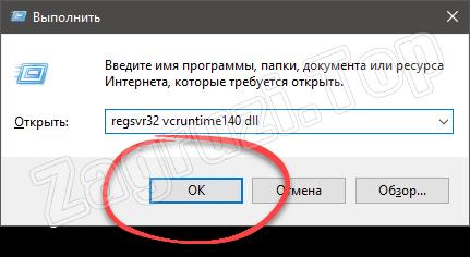 Регистрация файла vcruntime140.dll в Windows 10