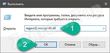 Регистрация исполняемого компонента msvcp140.dll