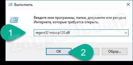 Регистрация msvcp120.dll в системе