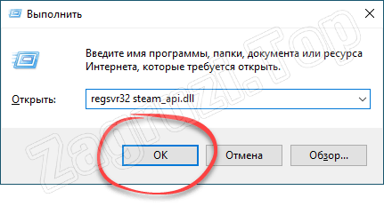 Регистрация steam_api.dll в системе