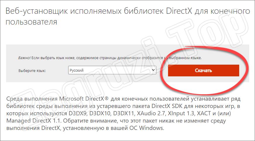 Скачивание DirectX на официальном сайте Microsoft