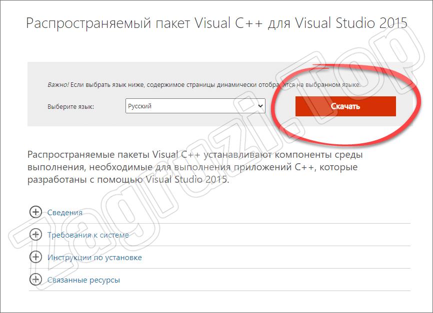 Скачивание Microsoft Visual C++ 2015 с официального сайта
