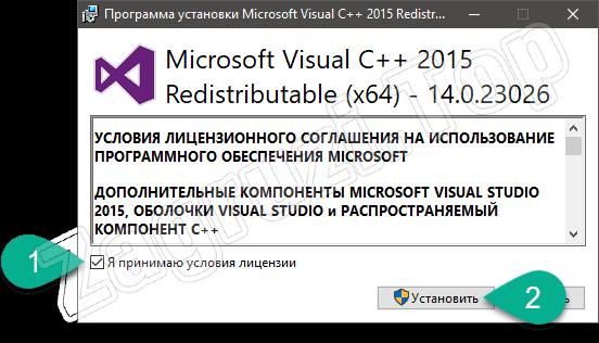 Старт установки Visual C++