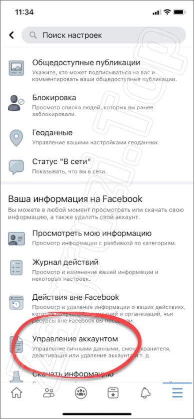 Управление аккаунтом в приложении Facebook для Apple iPhone