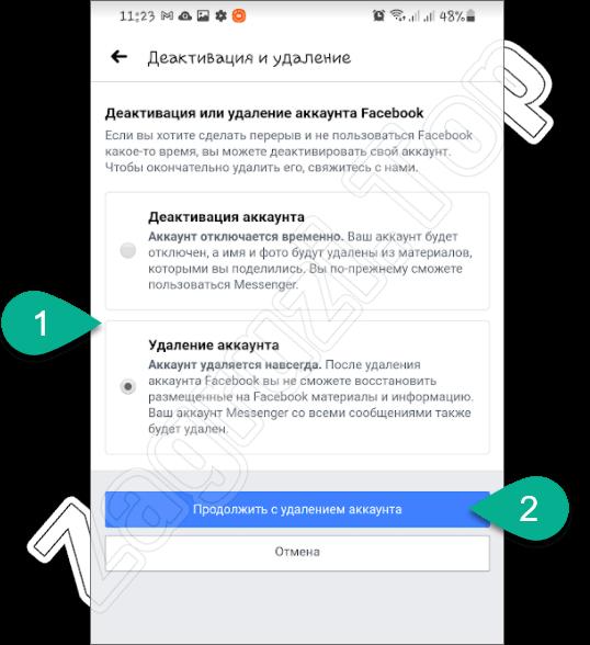 Выбор режима удаления аккаунта Facebook в приложении для Android