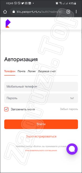 Авторизация на сайте Ростелеком