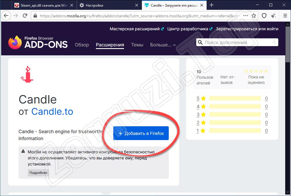 Добавление нового поиска в Tor браузере