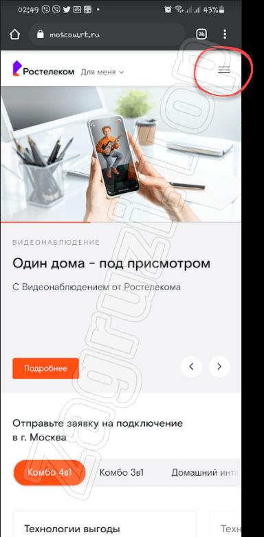 Кнопка главного меню на сайте Ростелеком