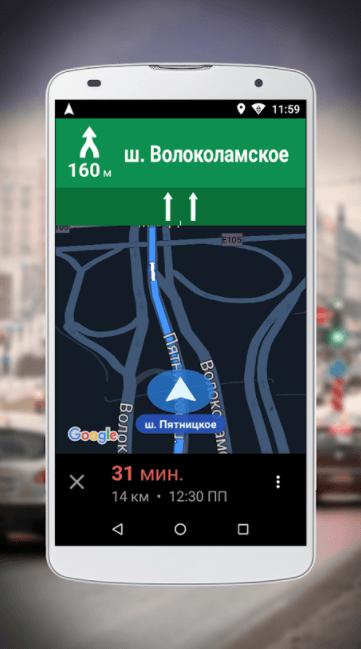 Навигатор для Google Maps Go