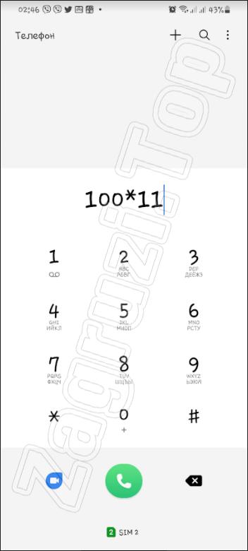 Номер голосового сервиса Ростелеком