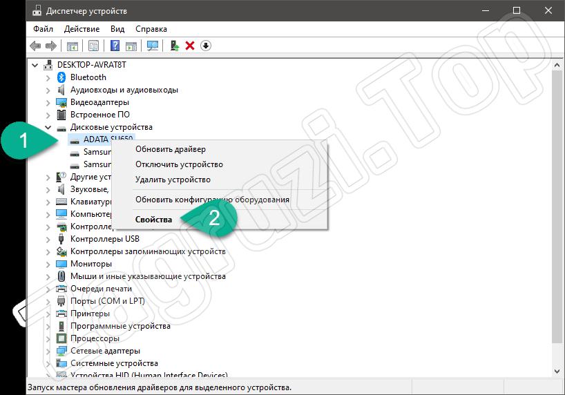 Свойства диска в диспетчере устройств Windows 10