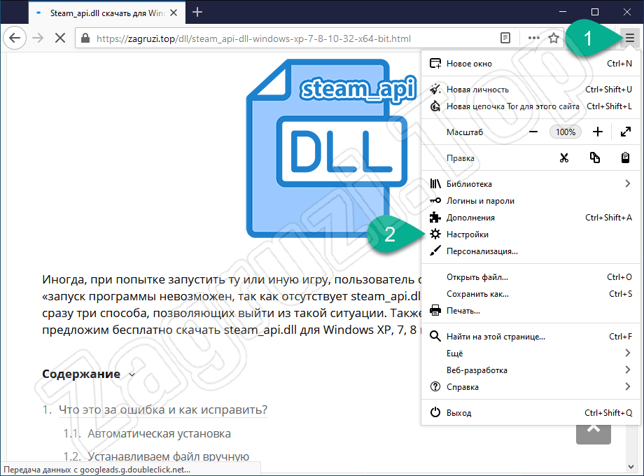 Запуск настроек Tor браузер
