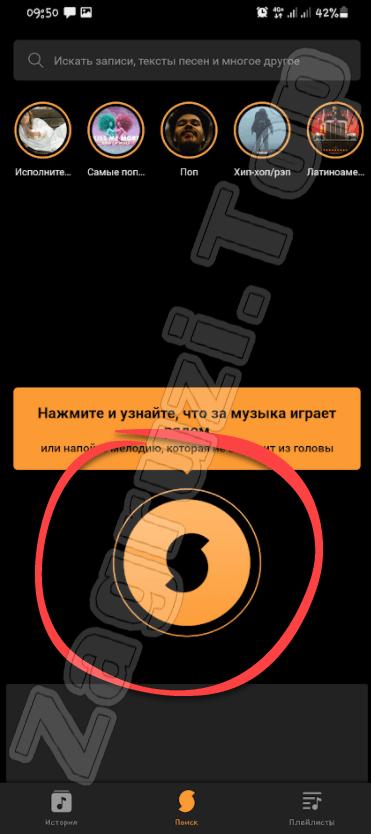 Кнопка распознавания звука в SoundHound