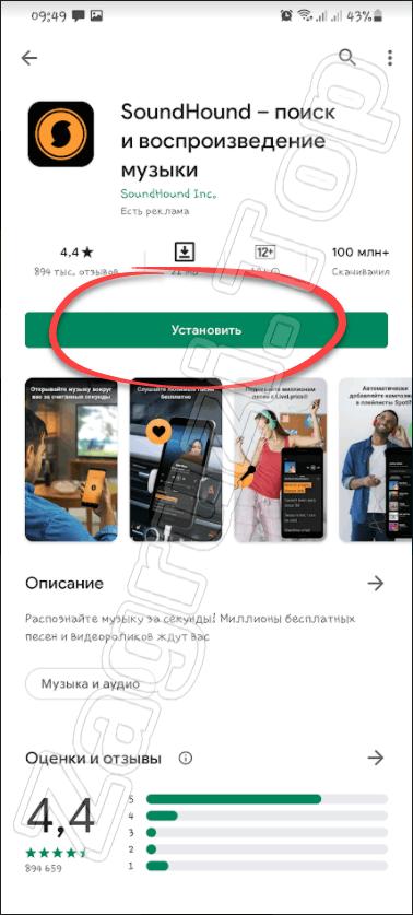 Кнопка установки приложения для онлайн распознавания звука на Android