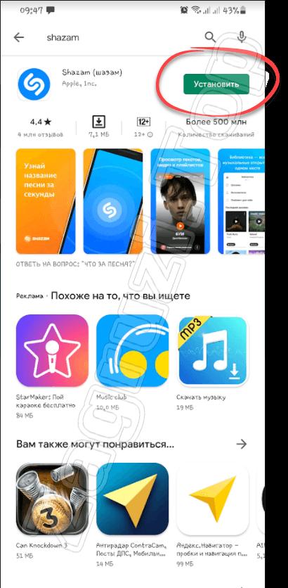 Кнопка установки Shazam на телефон
