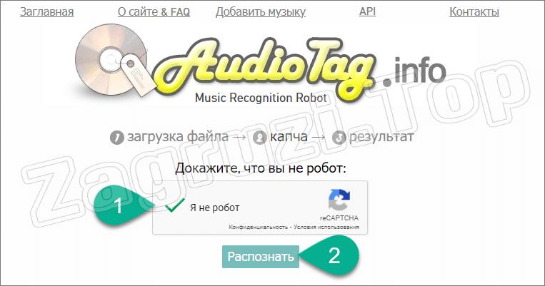 Работа с сервисом Audiotag