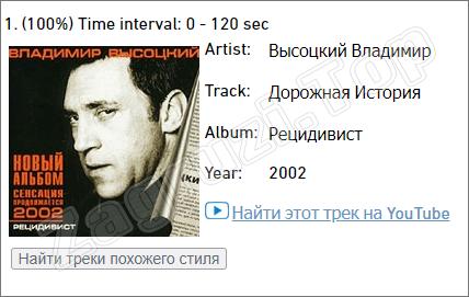 Результат работы сервиса для распознавания музыки с ПК онлайн - Audiotag