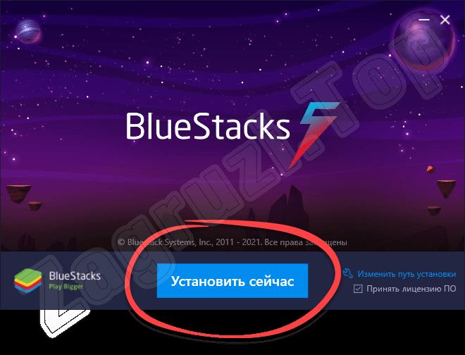 Кнопка установки BlueStacks на компьютер