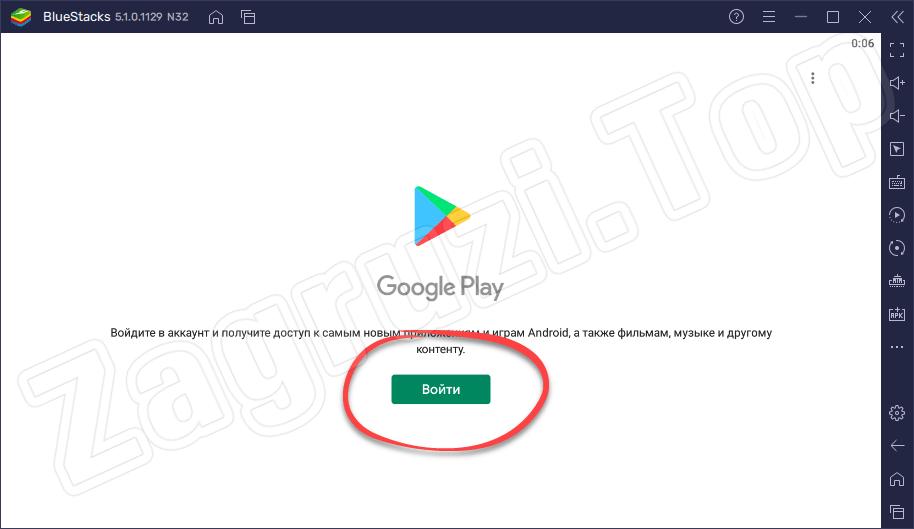 Кнопка входа Google-аккаунт в BlueStacks