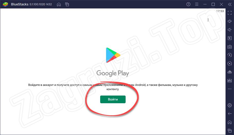 Кнопка входа в Google Play на BlueStacks