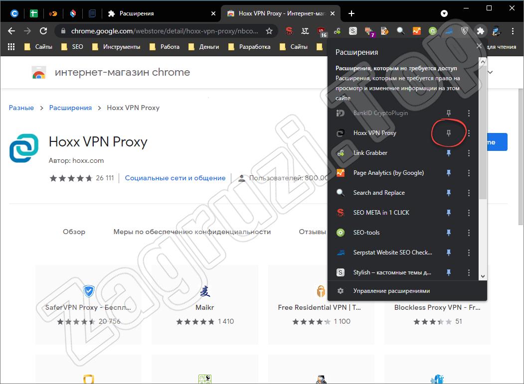 Кнопка закрепления дополнения в Google Chrome