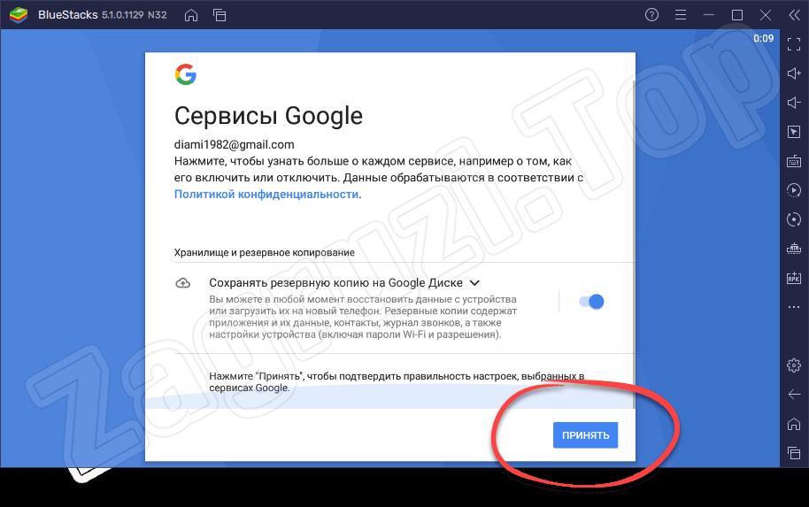 Принятие политики Google Play в BlueStacks