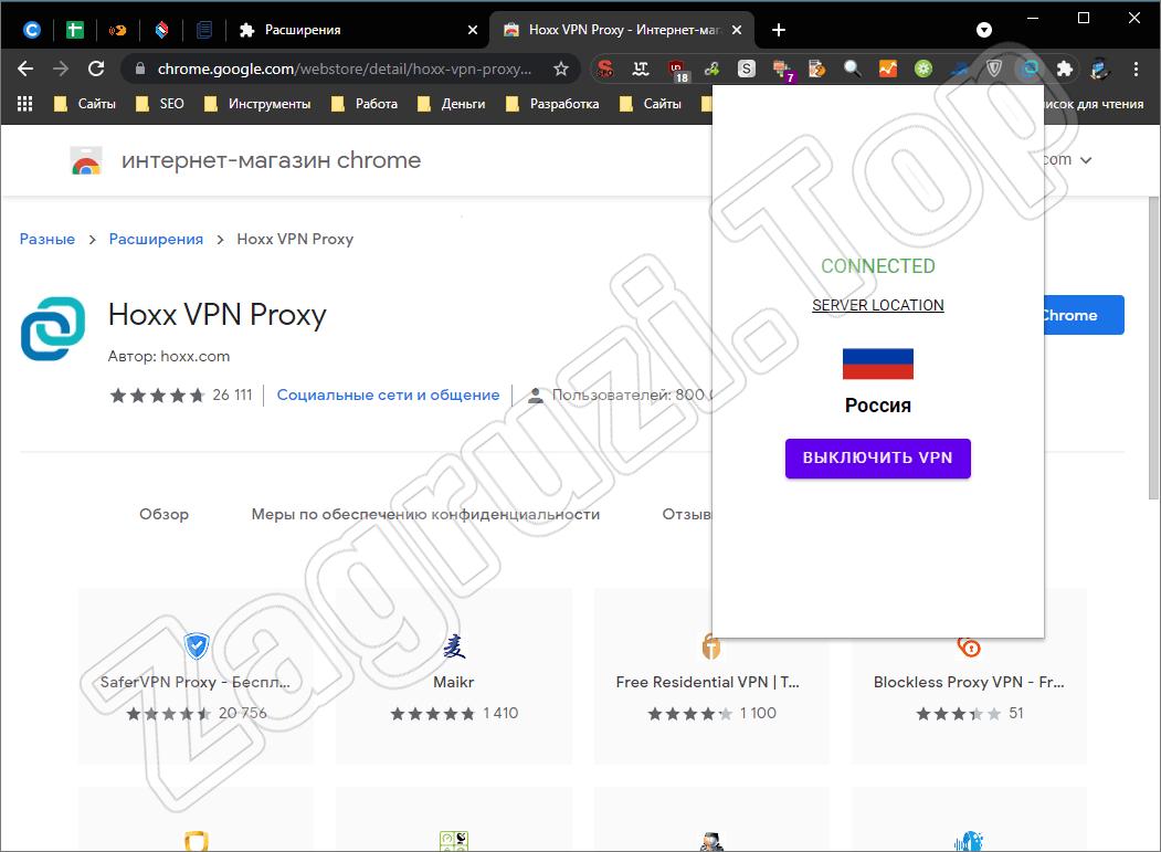 Работа приложения Hoxx VPN Proxy