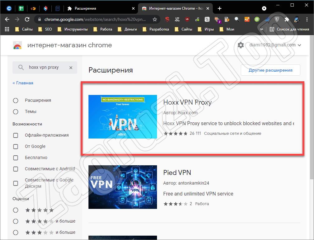 Расширение Hoxx VPN Proxy в магазине Google Chrome
