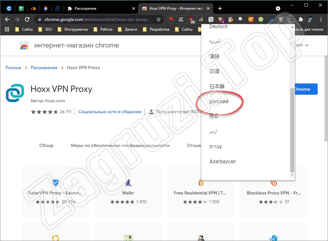 Выбор русского языка при работе с Hoxx VPN Proxy