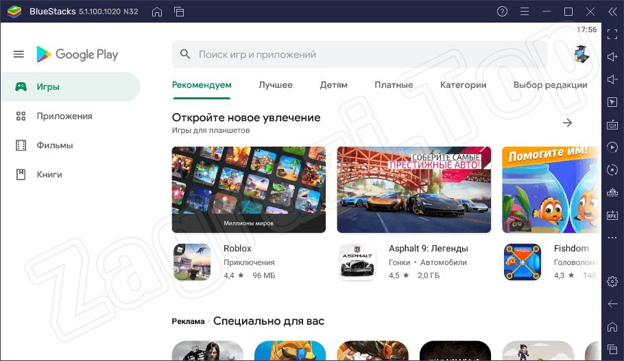 Google Play в Android-эмуляторе BlueStacks на ПК